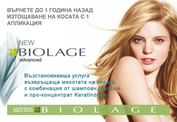 terapia-za-kosa-biolage-keratindose