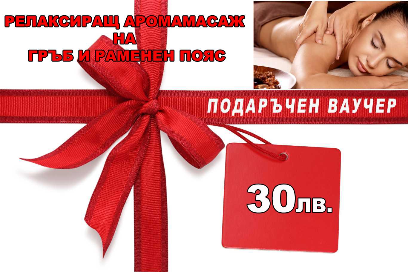 Podaruchen_vaucher_masage_lice+tqlo