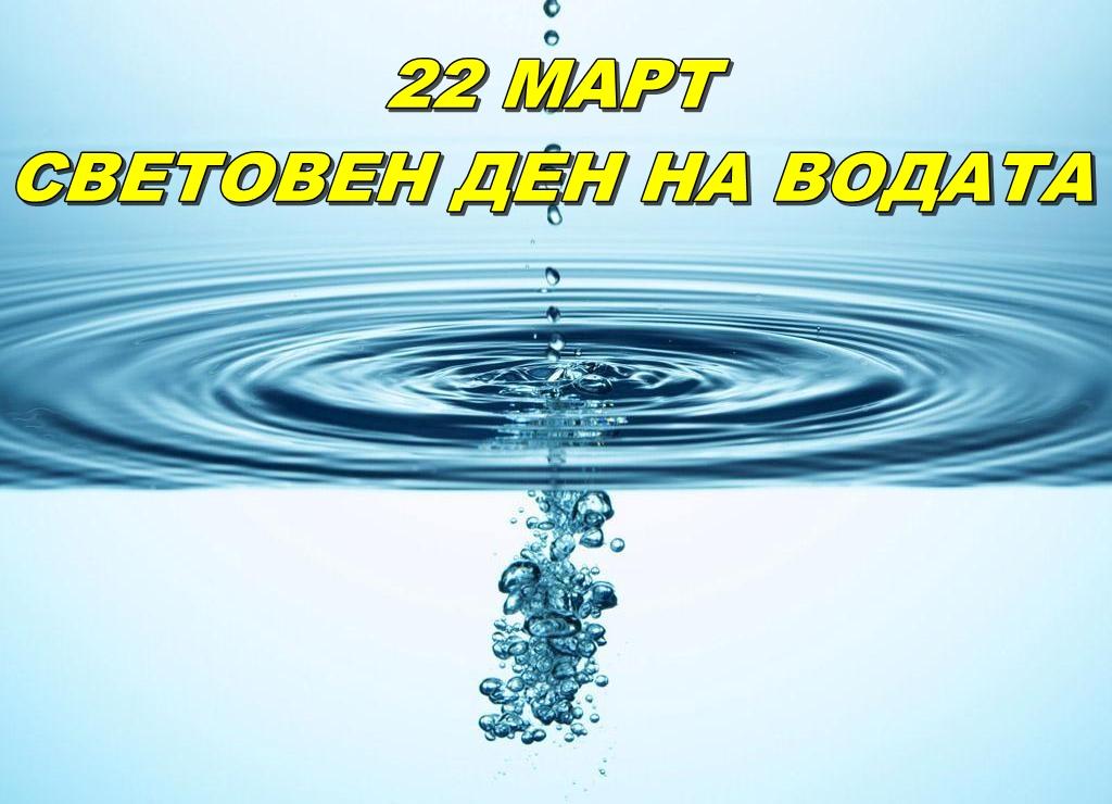 Световен ден на водата и какво трябва да знаем за нея!