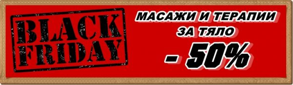 black-friday-milanobeauty-massage-plochka