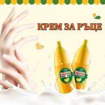 Крем за ръце с банан